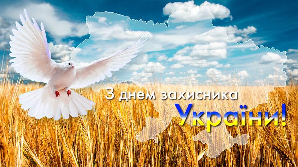 ❶Поздравления с днем защитника украины 14 октября|Детские костюмы на 23 февраля|14 октября праздник украина|С днём защитника Украины!|}
